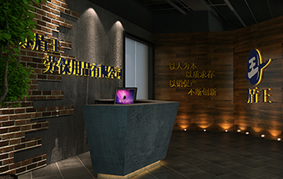 上海销售总部
