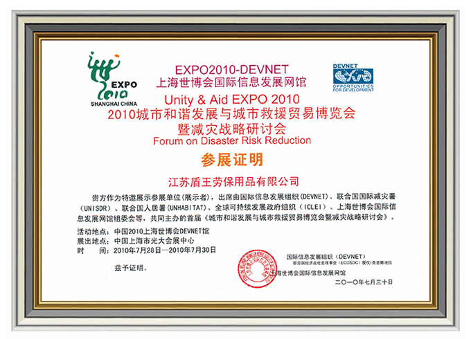 2010年盛世国际客户端下载入选上海世博会唯一中国劳保用品企业证书