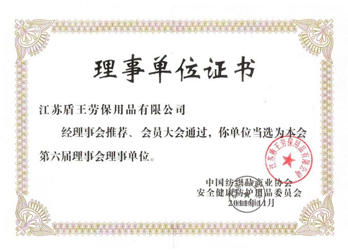2011年盛世国际客户端下载中国纺织品商业协会安全健康防护用品委员会理事会单位证书