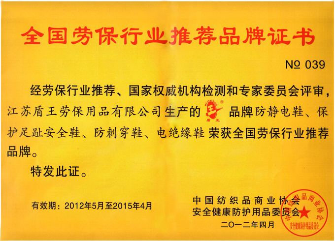 2012年4月盛世国际客户端下载全国劳保行业推荐品牌证书