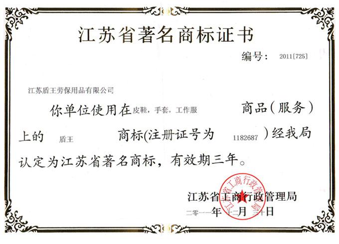 江苏盛世国际客户端下载劳保用品有限公司旗下盛世国际客户端下载品牌获得江苏省著名商标证书