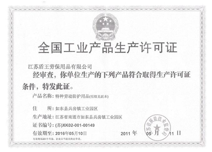 2013年盛世国际客户端下载全国工业产品生产许可证证书