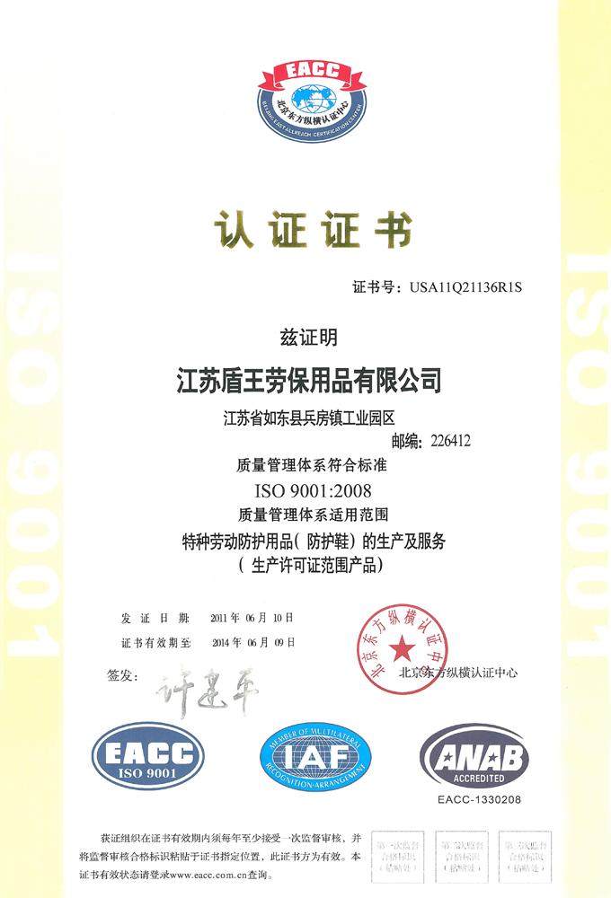 盛世国际客户端下载劳保ISO 9001:2008 国际认证质量管理体系认证证书(中文版)