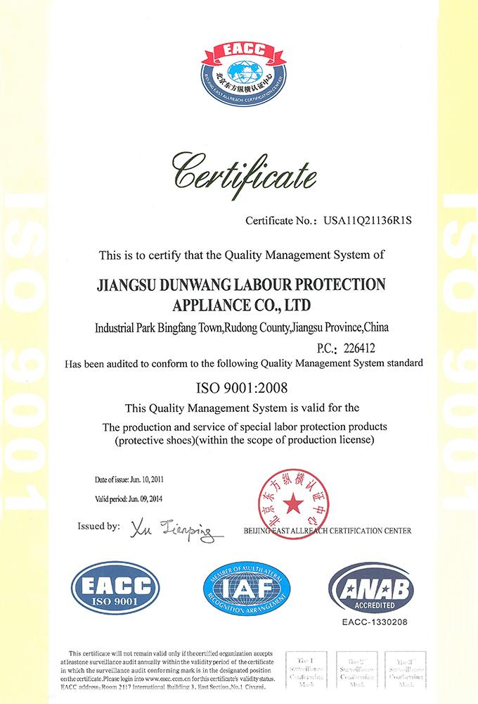 盛世国际客户端下载企业ISO 9001:2008 国际认证质量管理体系认证证书(英文版)