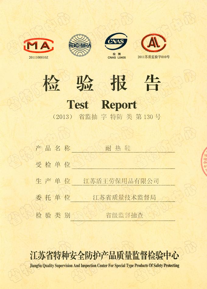 2013年盛世国际客户端下载耐热鞋检测报告